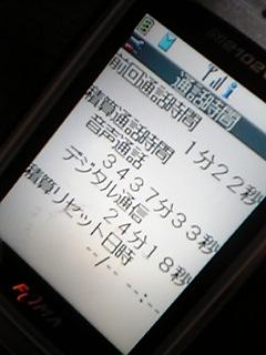 N2102V通話時間