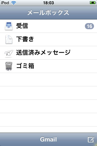 Mail.app 画面