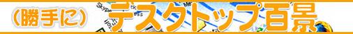 デスクトップ百景 ロゴ