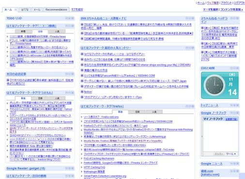 iGoogle スタートページ