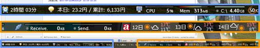 Samurizeの画面
