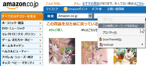 Amazon.co.jp スマートキーワード機能