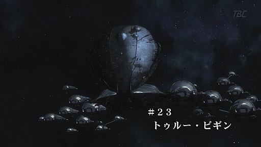 マクロスF 第23話「トゥルー・ビギン」
