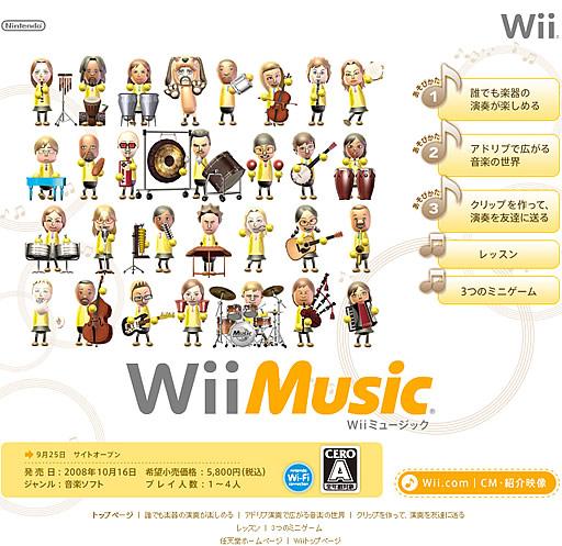 Wii Music公式サイト