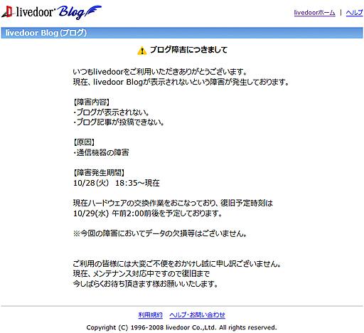 livedoor Blog メンテキャプチャ