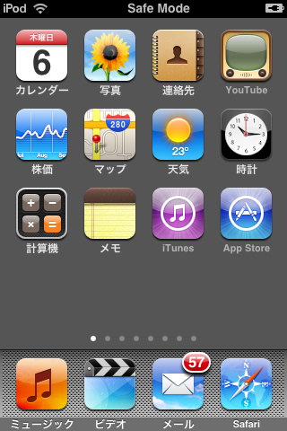 iPod touch Safemode