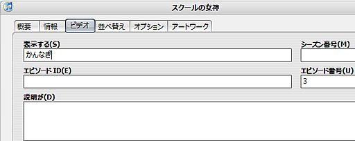 iTunes ビデオ 設定項目