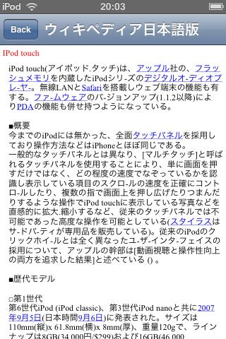 iDic Wikipedia