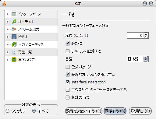VLC 設定画面