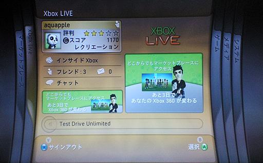 Xbox360 ダッシュボード-xbox live