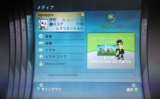 Xbox360 ダッシュボード-ゲーム
