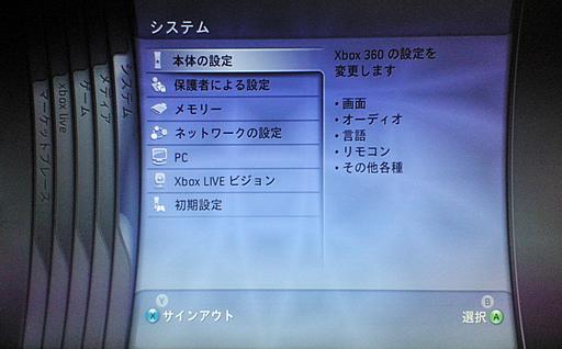 Xbox360 ダッシュボード-システム