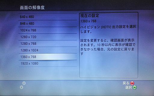 Xbox360 ダッシュボード-システム-画面の解像度