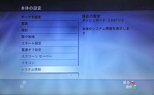 Xbox360 ダッシュボード-バージョン情報