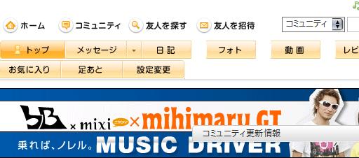mixi 081118