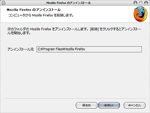 Firefox 2 アンインストール