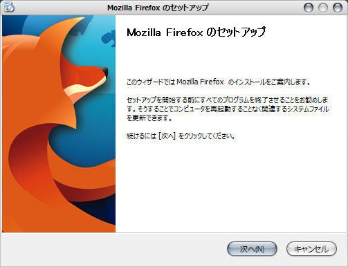 Firefox 3 インストール
