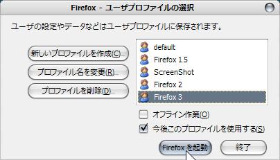 ユーザプロファイルの選択