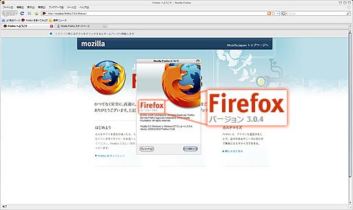 Firefox 3 起動
