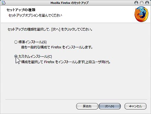 Firefox 2 インストール