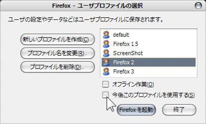 プロファイル選択画面