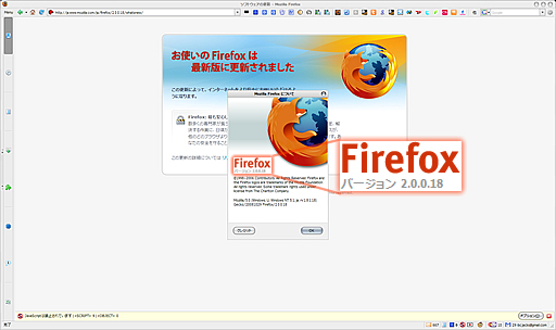 Firefox 2 起動確認
