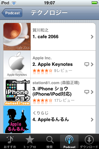 iTunes Store (iPod touch 2.2)