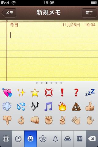 絵文字 (iPod touch 2.2)