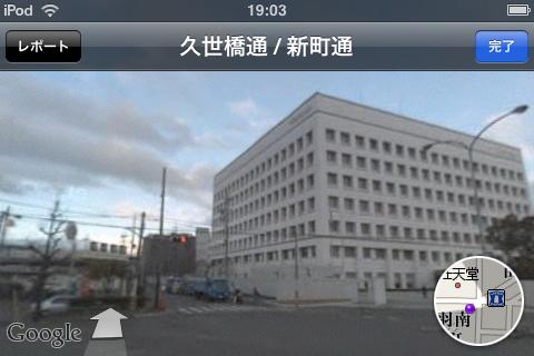 ストリートビュー (iPod touch 2.2)