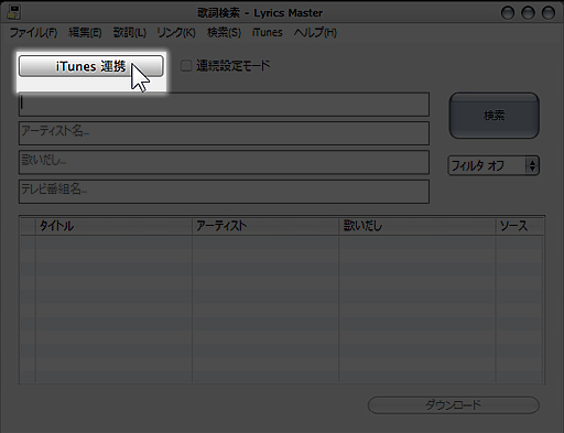 Lyrics Master歌詞検索画面