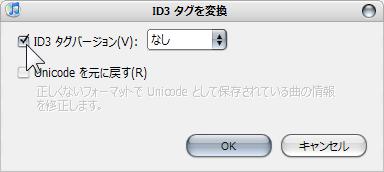 ID3タグのリセット方法