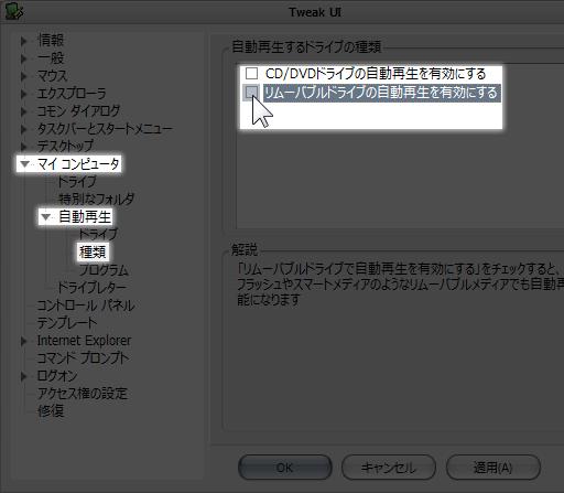 Tweak UI
