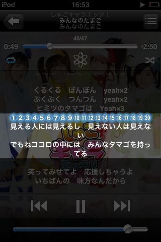 iPod touch 歌詞表示
