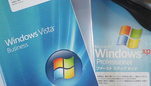 Windows VistaとXPのDSP版