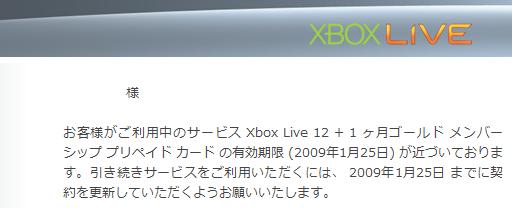 Xbox Live通知