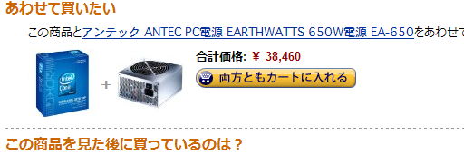 Amazon あわせて買いたい
