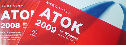 ATOK 2008と2009