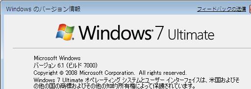 Windows 7 バージョン情報