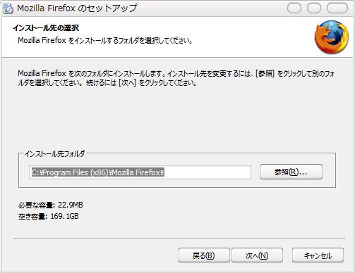 Firefox インストーラー