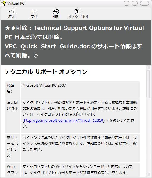 Virtual PC 2007 ヘルプ