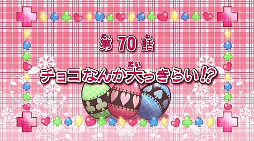 しゅごキャラ!!どきっ 第70話「チョコなんか大っきらい!?」