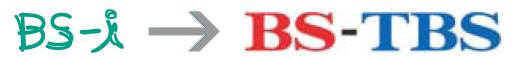 BS-i、BS-TBSロゴ