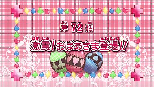 しゅごキャラ!!どきっ 第72話「激震!おばあさま登場!!」