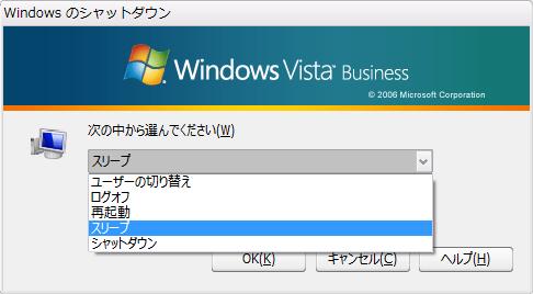 Windows Vistaのシャットダウン