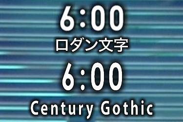 ロダン文字とCentury Gothic
