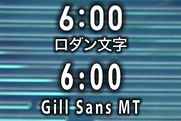 ロダン文字とGill Sans MT