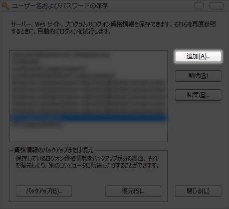 ユーザー名およびパスワードの保存