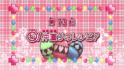 しゅごキャラ!!どきっ 第73話「(秘)!仲直りのレシピ?」