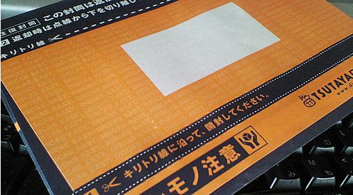 TSUTAYA DISCASの封筒