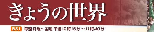 NHK きょうの世界